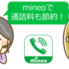 mineoで通話料も節約!10分かけ放題をはじめ超充実の4つの電話オプション