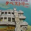 学校世界史の副読本に「プロレススーパースター列伝」が載っている!…という嘘のようなホントの話。