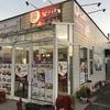 【オススメ5店】木更津・市原・茂原(千葉)にあるインド料理が人気のお店
