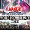 【遊戯王最新情報フラゲ】WORLD PREMIERE PACK 2021の公式サイトオープン!