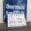 鎌倉、一日ぶらり旅