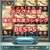 火マグナ編成の強化優先度ランキングBEST5!
