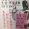 石黒 浩氏講演会 ~ロボット研究は人間理解。「人」の本質を探究