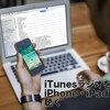 iTunesのインターネットラジオをiPhone・iPadで聴く方法