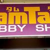 ホビーショップ「タムタム(TamTam)」サンシャインワーフ神戸店