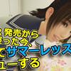 【109】サマーレッスン【感想/評価】PSVR発売から2年経った今、改めてサマーレッスンをレビューする
