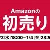 Amazonの新年初売りセールは1月2日から! 54時間限定のタイムセール