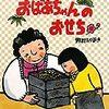 お正月に読みたい絵本『おばあちゃんのおせち』