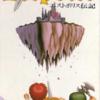 #789 『大地』(塩生康範/エストポリス伝記/SFC)