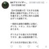 【DIY豆知識 58】台風時に欠品する商品 2