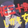 「ネト充のススメ」2話感想 森子はなぜ「エリートニート」と名乗っているのか?