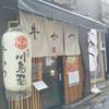 牛肉の概念が変わったな、牛かつ横浜川島屋(関内)の牛かつはうまい!デートにも最適かも・・・