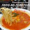 トマトを丸ごとスープにしたラーメン『太陽のトマト麺』 @木場