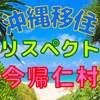 #110 大阪から沖縄へ移住 今帰仁村の人をリスペクト 美ら姫オーナー:井上 亮さん
