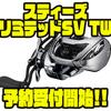 【ダイワ】次世代フラッグシップベイトリール「スティーズリミテッドSV TW」通販予約受付開始!