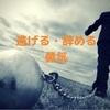 「続ける・我慢する」勇気よりも「辞める・逃げる」勇気が大切さだと思う。