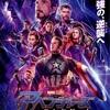 映画「アベンジャーズ エンドゲーム」4DX3D吹替鑑賞感想(ネタバレ含む)