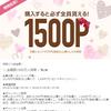2/9-2/15 LINEショッピング 利用1万円で1,500ポイント付与キャンペーンが再び実施されています!