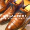 【スコッチグレイン】革靴の靴紐をさのはたくつひもに交換【履き込み6年目突入】