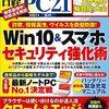 【スマホゲームの話】不適切広告と、日本語が妙な広告