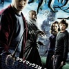 『ハリー・ポッターと謎のプリンス』-ジェムのお気に入り映画