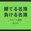 【スマセンBlog】勝てる名簿・負ける名簿
