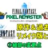 ピクセルリマスター版FF1における原作&過去のリメイク版との違いを紹介―③細部の変更点