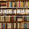 衝撃の縦読みSF漫画【漫画 『タテの国』 田中空】感想