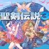 【E3 2019】聖剣伝説 3 TRIALS of MANAが2020年に発売決定!フルリメイクだぞおお!