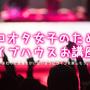 【再編集】ハロヲタ女子のためのライブハウスお講座