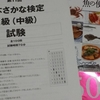 週間歩記録 2020/10/26(月)~11/1(日)