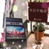 ABC座2016 株式会社応援屋!!*ショータイム感想