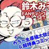 【JコミFANディング商品2】 鈴木みそPDFセット