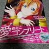 【ラブライブ!】本日発売!ラブライブ!劇場版オフシャルBOOK!