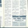 アルカディア 72 : アルカディア Vol.72 ( 2006 年 5 月号 )