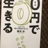 『0円で生きる』