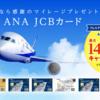 9月 ソラチカカード入会キャンペーン スタート!