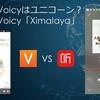 未来のVoicyはユニコーン企業?中国版Voicyの「Ximalaya」を解説してみる