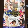 『キス・ミー・ケイト』2018.7.8.13:00 @東京芸術劇場プレイハウス