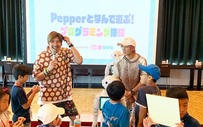 EXITと一緒にPepperのプログラミングを体験! 「子育て応援クラブ」加入者向けイベントを開催
