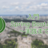 【入門】Spring Bootとは~実践まで