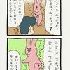 スキウサギ「ニッチョビソング」