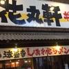 ラーメン 大阪の花丸軒でしあわせラーメンを食べたよ