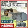 安い&安い?キャンパーズコレクションがどこよりも安い!サンシェプロモキャノピーテントの通販~!キャンプドームテントの価格♪