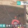 小柴貯油施設跡地不明者発見‥ ~Missing persons found at former Koshiba oil storage facility