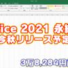 【Microsoft Office】2019年永続版は、今購入すべきではない!