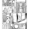【漫画】魔女渡世⑦