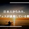 日本人の私が、ノ・ジェスの挑戦していることに対して思うこと。