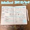 12月1週目ウィークリーページ【バレットジャーナル】