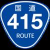 No.112 国道415号
